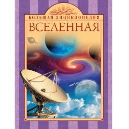 Купить Вселенная
