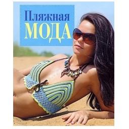 фото Пляжная мода