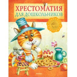 фото Хрестоматия для дошкольников. Русская классика