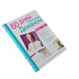 Купить 60 дней с доктором Дюканом
