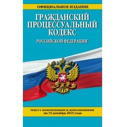 фото Гражданский процессуальный кодекс Российской Федерации. Текст с изменениями и дополнениями на 15 декабря 2015 год