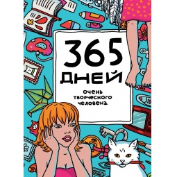 Купить 365 дней очень творческого человека (голубой)