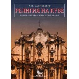 фото Религия на Кубе. Философско-религиоведческий анализ