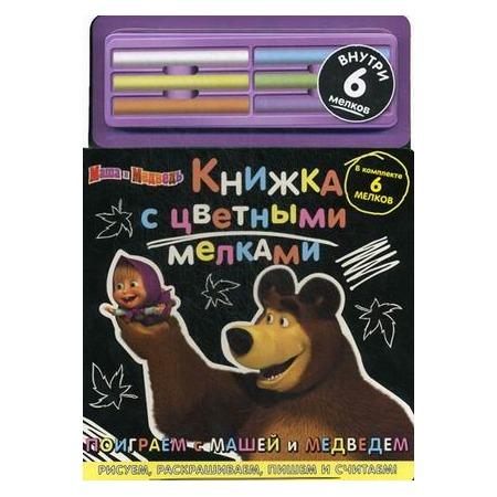 Купить Маша и Медведь. Поиграем с Машей и Медведем (+ цветные мелки)