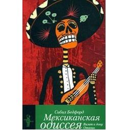 Купить Мексиканская одиссея. Визит к Дону Отавио