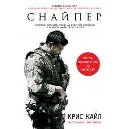 Купить Снайпер. Автобиография самого смертоносного снайпера XXI века