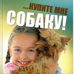 фото Купите мне собаку!