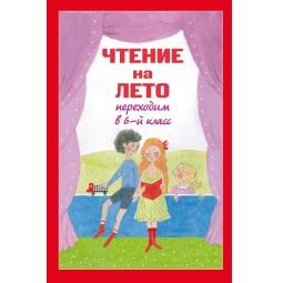 Купить Чтение на лето. Переходим в 6-й класс