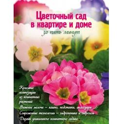 Купить Цветочный сад в квартире и доме за пять минут