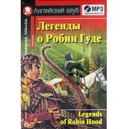 фото Легенды о Робин Гуде. Legends of Robin Hood (+CD)