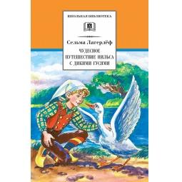 фото Чудесное путешествие Нильса с дикими гусями