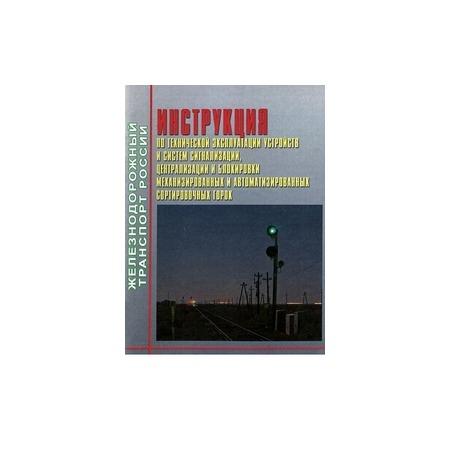 Купить Инструкция по технической эксплуатации устройств и систем сигнализации
