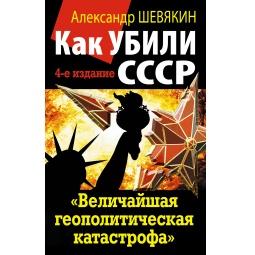 Купить Как убили СССР. «Величайшая геополитическая катастрофа»