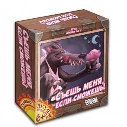 фото Игра карточная Hobby World 1415 «Съешь меня, если сможешь!»