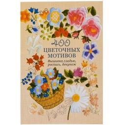 Купить 400 цветочных мотивов. Вышивка гладью, роспись, декупаж