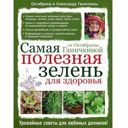 фото Самая полезная зелень для здоровья от Октябрины Ганичкиной