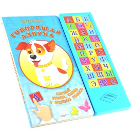 фото Книжка-компьютер интерактивная Азбукварик «Говорящая азбука»