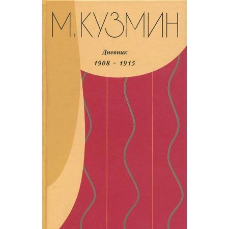 Купить Дневник 1908-1915