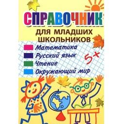 Купить Справочник для младших школьников. Математ. Русский язык. Чтение. Окружающий мир
