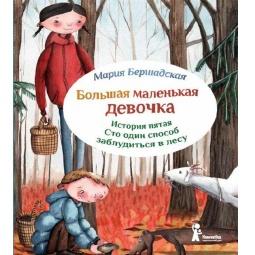 фото Большая маленькая девочка. История пятая. Сто один способ заблудиться в лесу