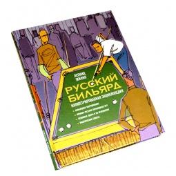 Купить Русский бильярд. Иллюстрированная энциклопедия