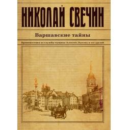 Купить Варшавские тайны