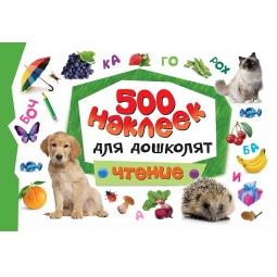 Купить 500 наклеек для дошколят. Чтение