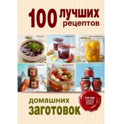 Купить 100 лучших рецептов домашних заготовок