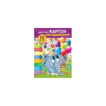Купить Набор картона цветного Бриз «Слоник»
