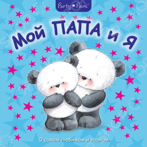 Мой Папа и ЯСтихи для малышей<br>Замечательные красочные книги большого формата с очаровательными медвежатами на обложке станут отличным подарком для каждого ребёнка! Трогательные стихи о маме и папе, написанные простым доступным языком, расскажут о том, как замечательно и приятно проводить время с любимыми родителями. Эти книги порадуют и родителей, и маленьких читателей.<br>