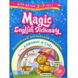 Купить Волшебный английский словарик. Алфавит и счёт