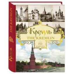 Купить Кремль.The Kremlin