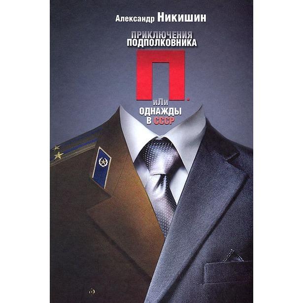 фото Приключения подполковника П., или однажды в СССР