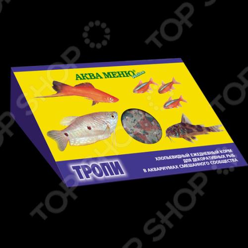 Корм для рыб хлопьевидный Аква Меню «Тропи»Витамины и добавки. Корм для рыб<br>Корм для рыб хлопьевидный Аква Меню Тропи ежедневный корм с растительными добавками для аквариумных рыбок. Изготовлен из натуральных продуктов с учетом специфики потребностей. Обеспечивает правильный обмен веществ и улучшает окраску. Питательные вещества также эффективно удовлетворяют все пищевые потребности рыбок без необходимости скармливания больших порций. Перекармливать рыбок не стоит, так как это приводит к ухудшению биологического равновесия в аквариуме, а также к ухудшению самочувствия. Вскрытую упаковку с кормом необходимо плотно закрыть после использования. Энергетическая ценность: протеин 48 ; жир 6 ; углеводы 27 ; Влажность 8 .<br>