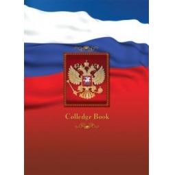 фото Колледж-тетрадь Бриз «Символы России»