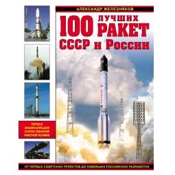 Купить 100 лучших ракет СССР и России. Первая энциклопедия отечественной ракетной техники