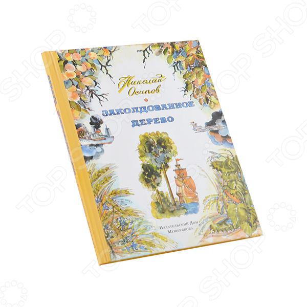 Заколдованное деревоЖивотные. Растения. Природа<br>Думаете, заколдованные деревья бывают только в сказках На самом деле волшебные растения окружают нас повсюду, и почти у каждого есть особое секретное оружие! Именно раскрытию этих секретов посвящена книга Николая Осипова. Каждая из коротких историй, собранных внутри, рассказывает о хитроумных способах защиты, изобретённые растениями ради выживания. Рассказы не только учат подмечать чудеса, которые происходят под боком, но и наглядно демонстрируют, что растения способны многому научить людей.<br>
