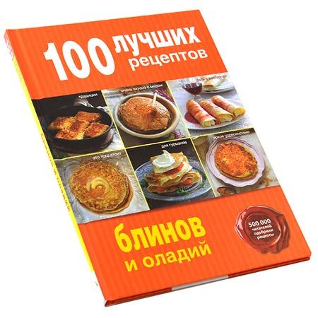 Купить 100 лучших рецептов блинов и оладий