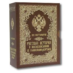 Купить Русская история в жизнеописаниях ее главнейших деятелях (аудиокнига на 8 CD)