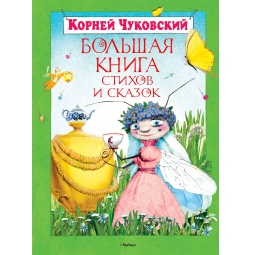 Купить Большая книга стихов и сказок
