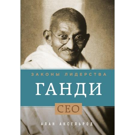 Купить Ганди. Законы лидерства