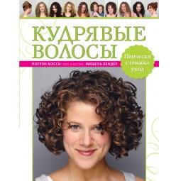 Купить Кудрявые волосы. Прически, стрижка, уход