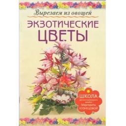 Купить Экзотические цветы