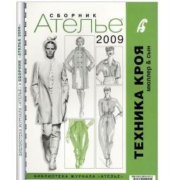 """фото Сборник """"Ателье-2009"""". Мюллер и сын. Техника кроя"""