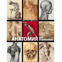 Купить Анатомия для художников