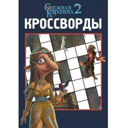 фото Снежная Королева 2. Кроссворды