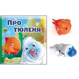 фото Про тюленя (+ заводные игрушки)