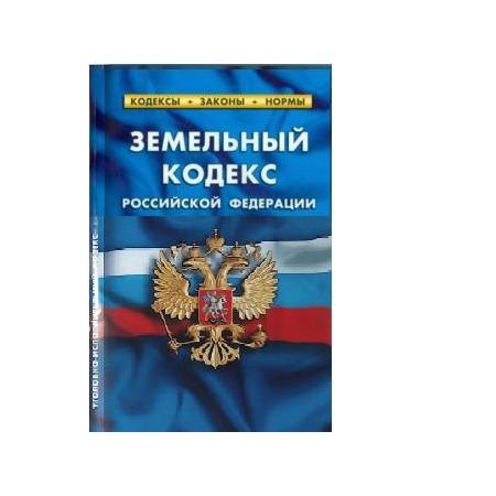 Купить Земельный кодекс Российской Федерации. По состоянию на 1 октября 2015 года
