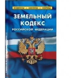 фото Земельный кодекс Российской Федерации. По состоянию на 1 октября 2015 года