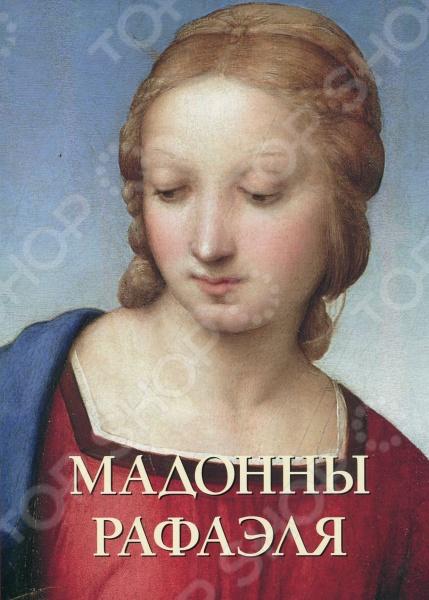 Мадонны РафаэляЗарубежная живопись<br>В альбоме представлены полотна гениального итальянского художника Рафаэля Санти. Жизнь его была недолгой, но и отпущенного судьбой времени оказалось достаточно, чтобы о нем вспоминали как об одном из великих мастеров Высокого Возрождения.<br>